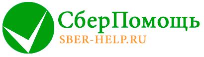 Энциклопедия Сбербанка sber-help.ru