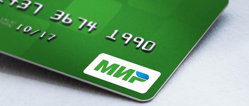 Вправе ли работодатель требовать перевести зарплату на карты МИР