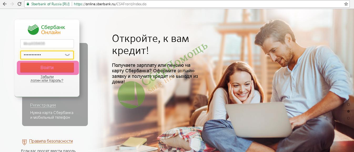 Сбербанк Онлайн личный кабинет