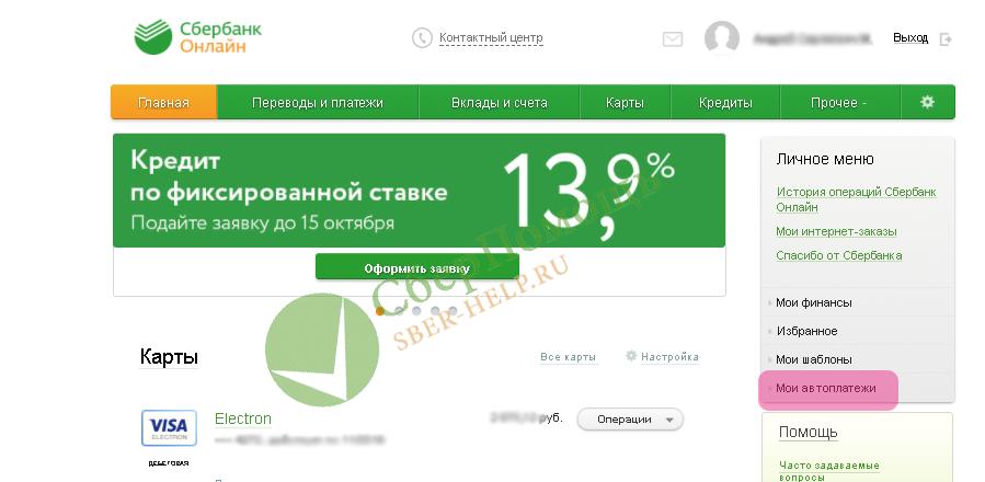 Оплата кредита через Сбербанк