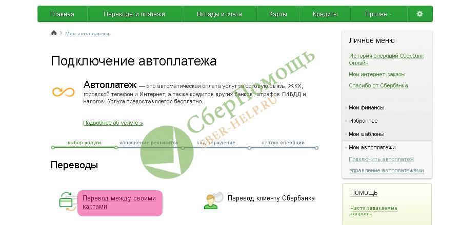 Оплата кредита через Сбербанк онлайн