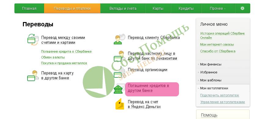 Сбербанк онлайн платежи кредитов