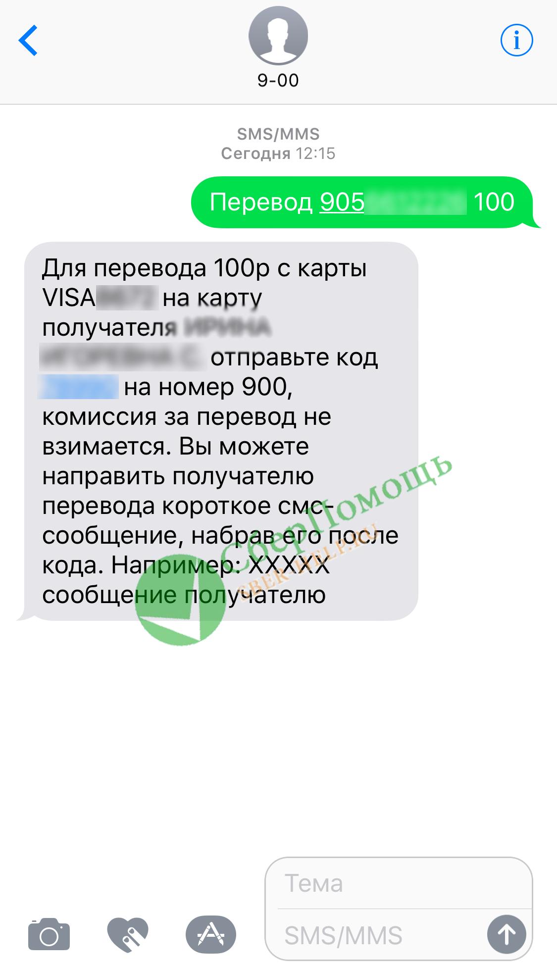 Перевод на карту Сбербанка при помощи мобильного телефона через SMS 19