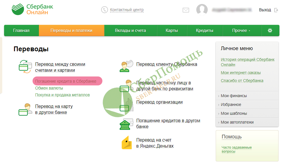 Кредит онлайн перевод на мою карту кредит под залог мотоцикла в москве