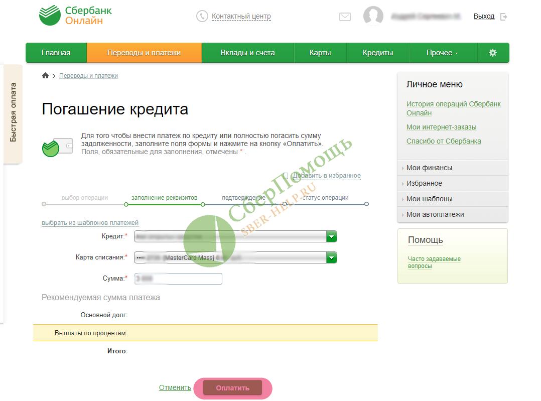 кредит сбербанк онлайн через интернет mimiki