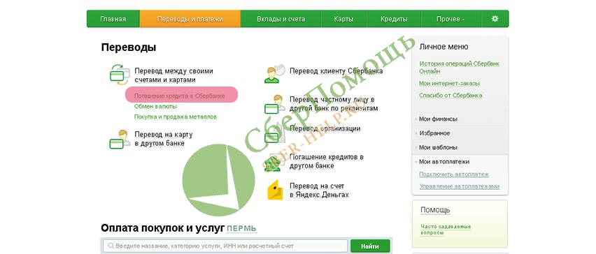 Как оплатить кредит в тинькофф банке через сбербанк онлайн по номеру договора