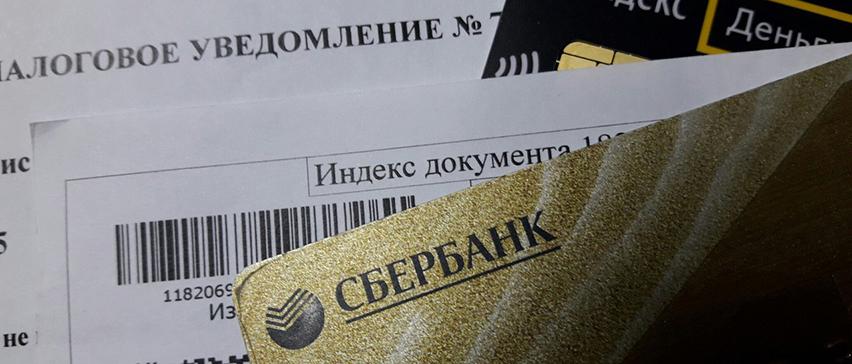 Изображение - Порядок оплаты налога на имущество физических лиц с помощью сбербанк онлайн kak-zaplatit-nalog