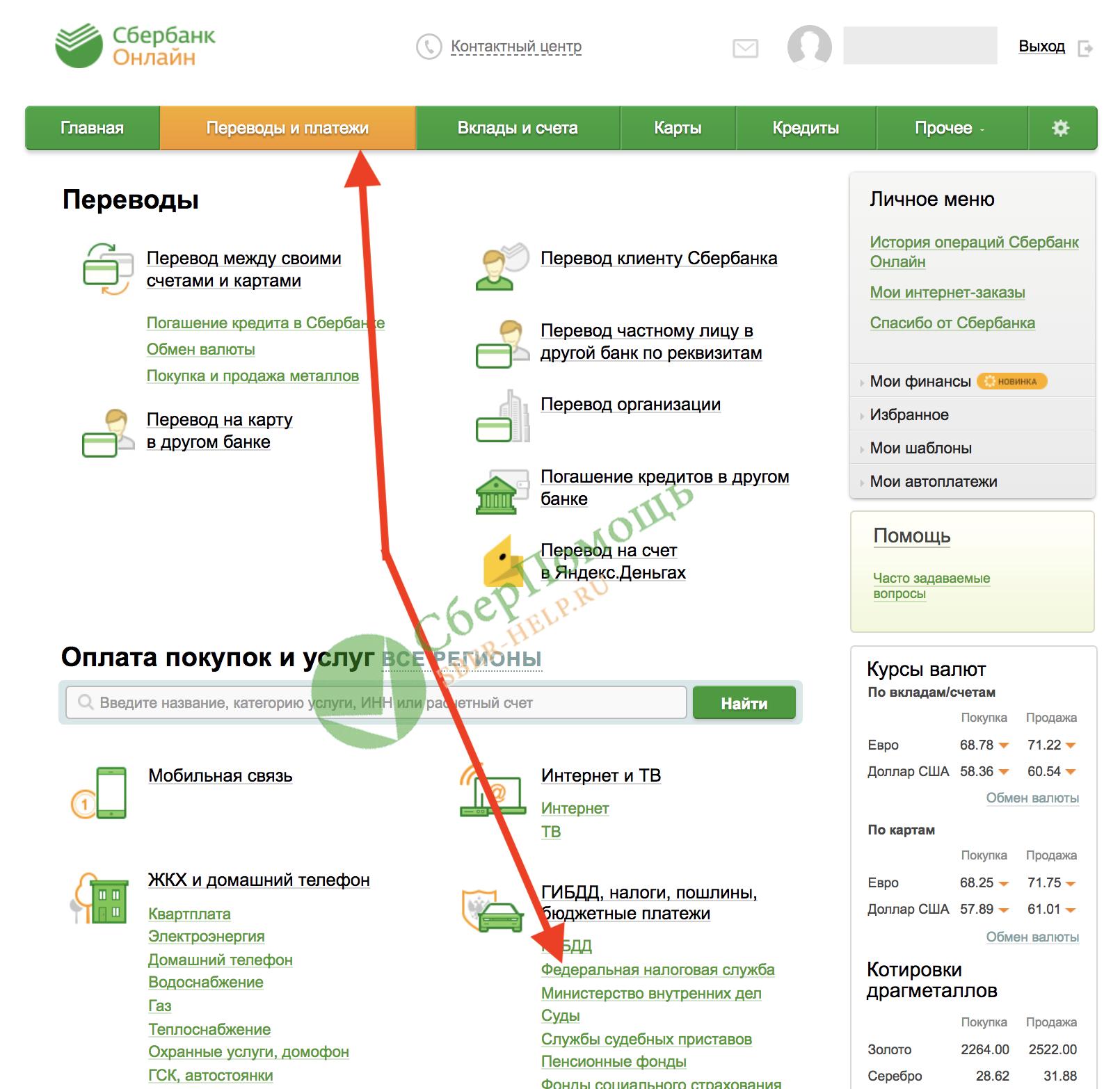Неофициальный обзор онлайн-банков финансово-кредитных учреждений России – как пройти регистрацию, правила входа в личный кабинет, выполнение переводов