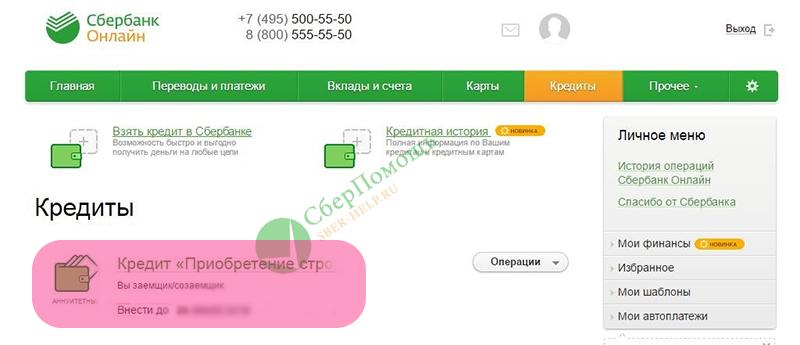 Онлайн оплата кредита в сбербанке взять телефон в кредит без процента