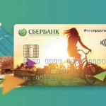 Денежный перевод с кредитной карты Сбербанк