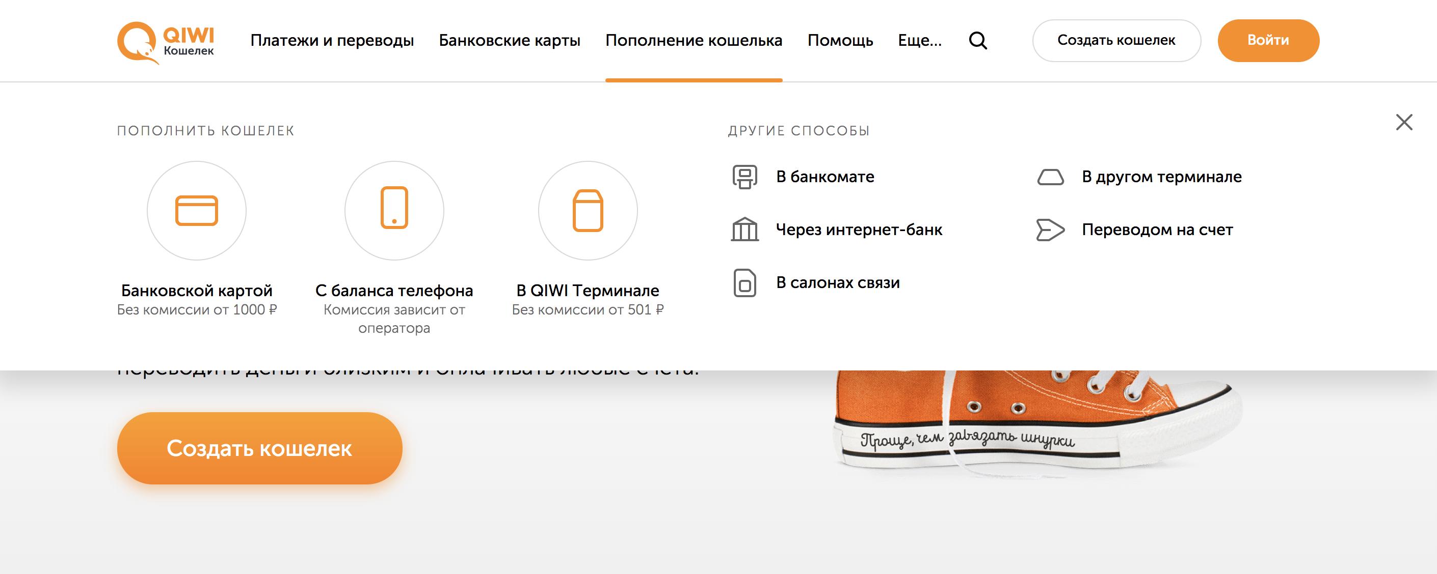 Пополнение кошелька Киви с карты Сбербанка через официальный сайт