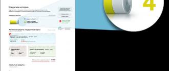 кредитная история сбербанк онлайн