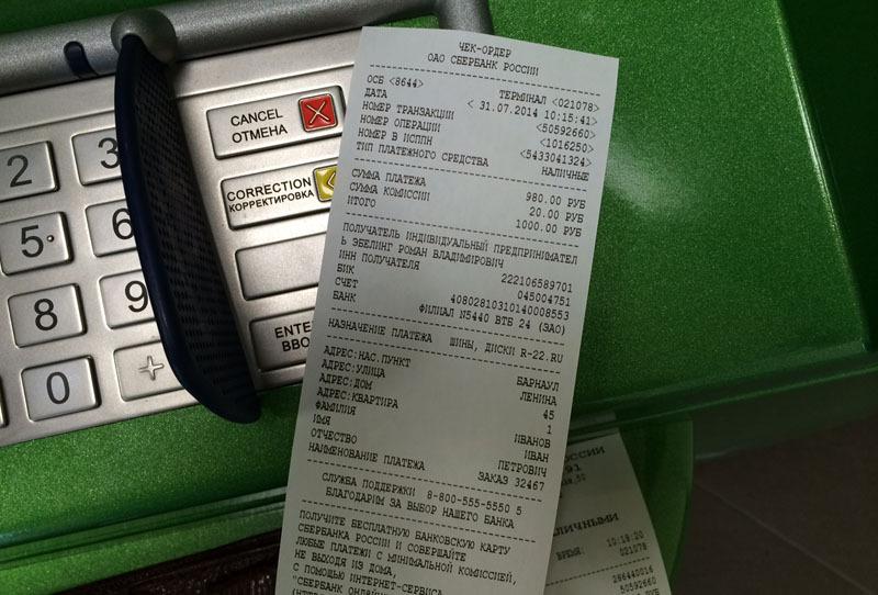 Как найти чек в Сбербанк Онлайн