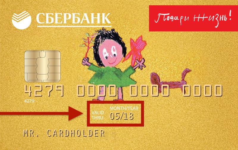Очередной перевыпуск карты сбербанк при окончании срока действия