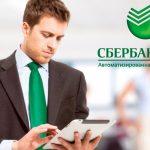 Работа со Сбербанк АСТ