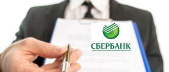 Как открыть расчетный счет Сбербанка ИП и физическим лицам. Как узнать номер счета