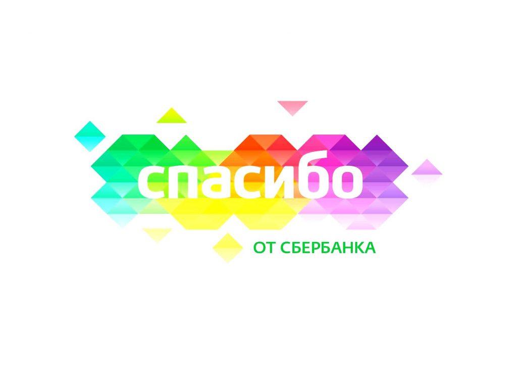 Кэшбэк от Сбербанка