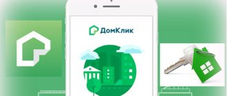Калькулятор ДомКлик для расчетов ипотеки на вторичное жилье в Сбербанке