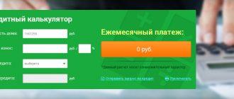 расчет кредита наличными сбербанк скб банк официальный сайт отзывы по кредитам