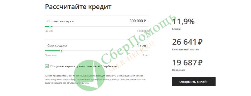Калькулятор кредита наличными от Сбербанка: особенности использования