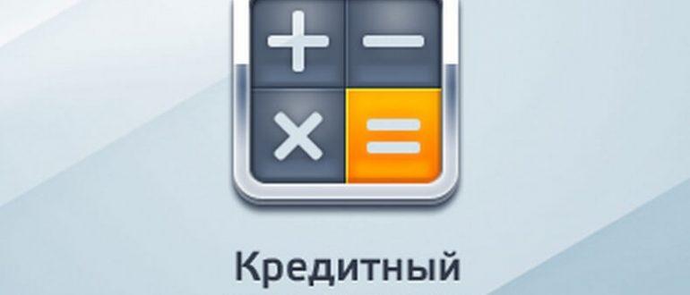 Кредитный калькулятор Сбербанка: зачем нужен и как пользоваться