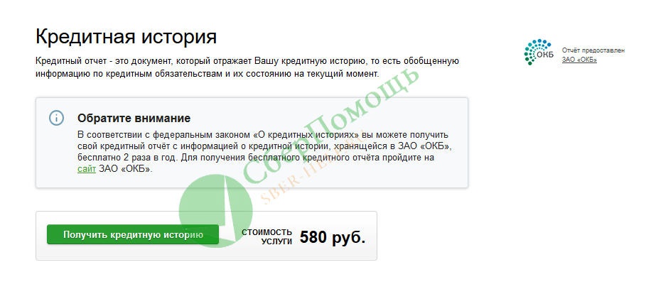 Кредитный рейтинг: как получить сведения через сервисы Сбербанка