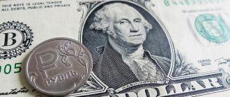 Курс доллара в Сбербанке