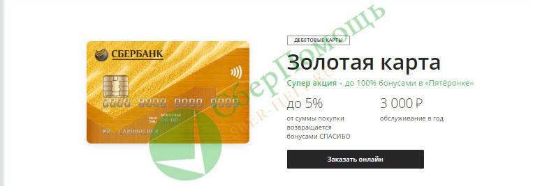 мастер карт голд сбербанк кредитная проценты