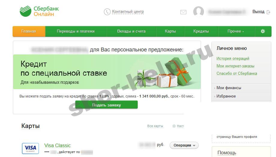 Как в Сбербанке оформить кредит онлайн