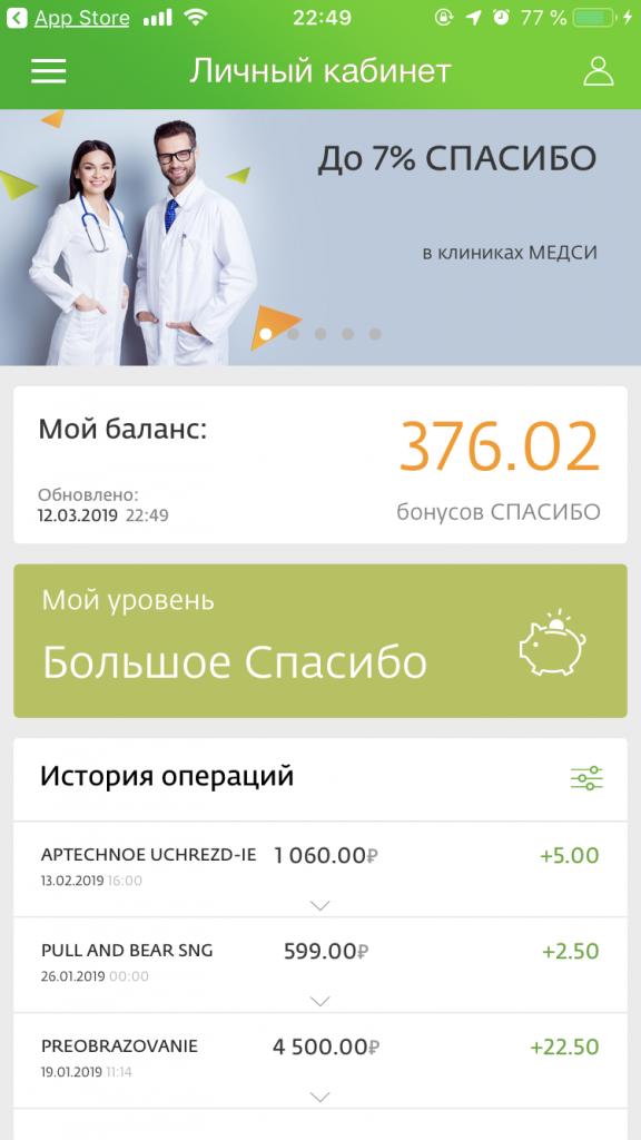 Оплата МТС бонусами «Спасибо» от Сбербанка