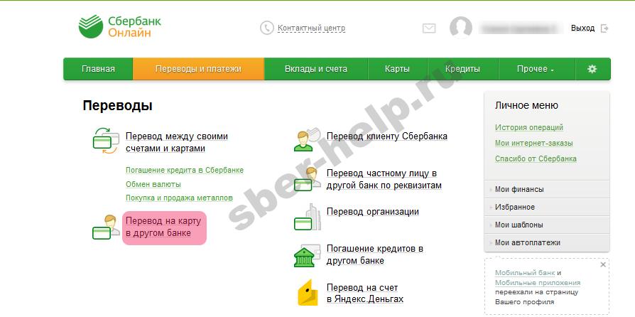 Как оплатить счет Тинькофф с банковской карты Сбербанка