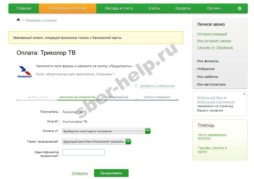 Оплата Триколор через интернет банковской картой Сбербанка: быстрые и удобные способы