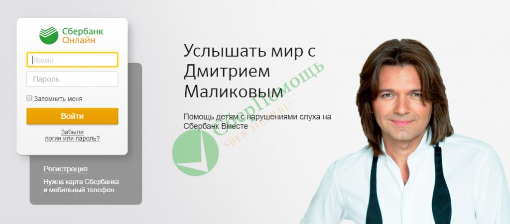 Оплата ЖКХ онлайн через Сбербанк
