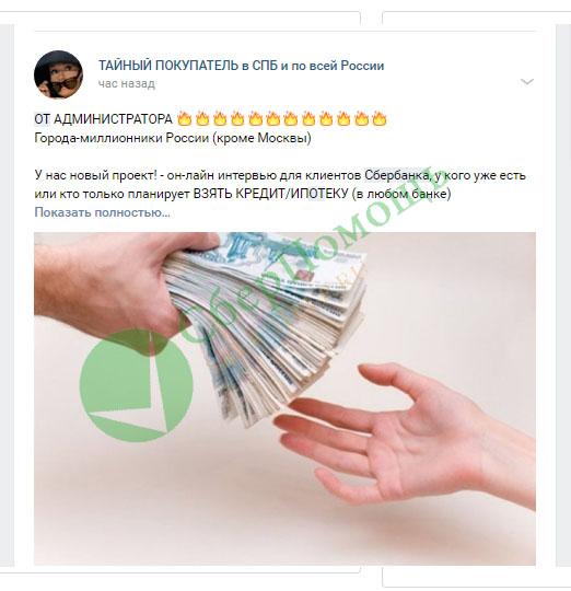 Деньги от Сбербанка за опрос
