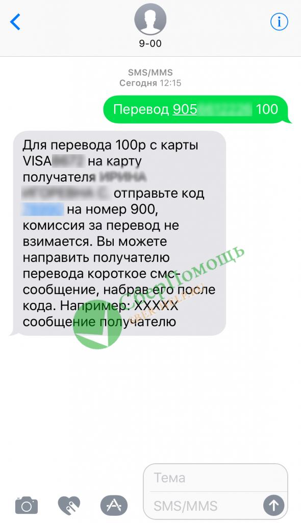 Как отключить смс оповещение от Сбербанка