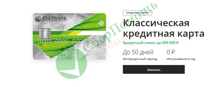 Отзывы о кредитной карте Сбербанка