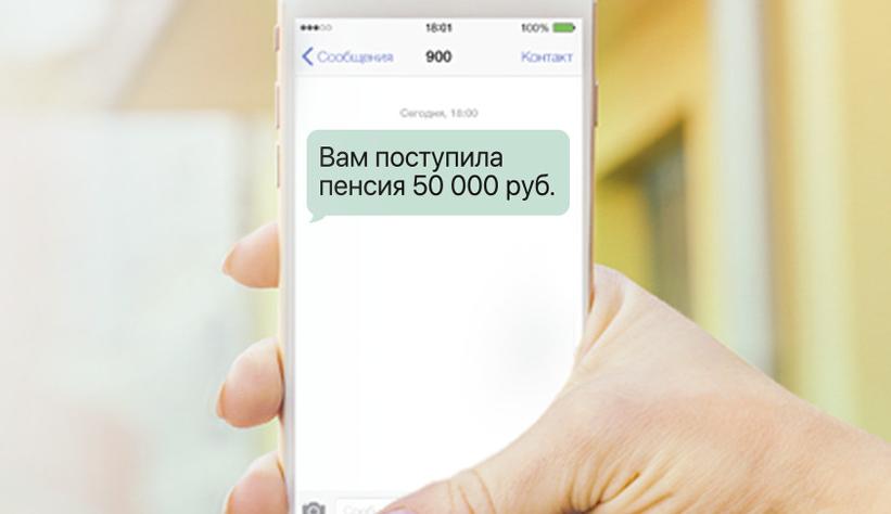 Как перевести получение выплат на пенсионную карту Сбербанка