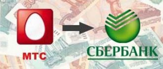Как перевести деньги с МТС на карту Сбербанка