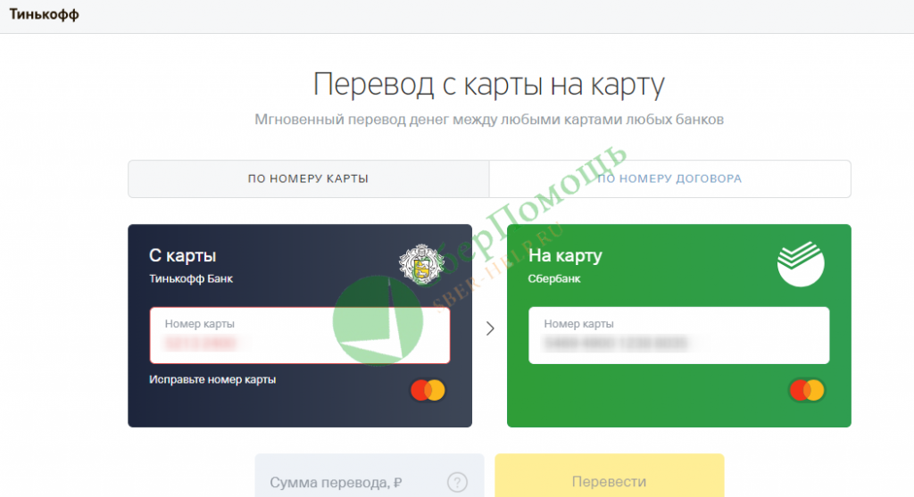 Перевод с Тинькофф на Сбербанк: все о транзакциях