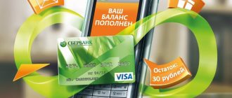 Для чего нужен автоплатеж Сбербанка и особенности его подключения