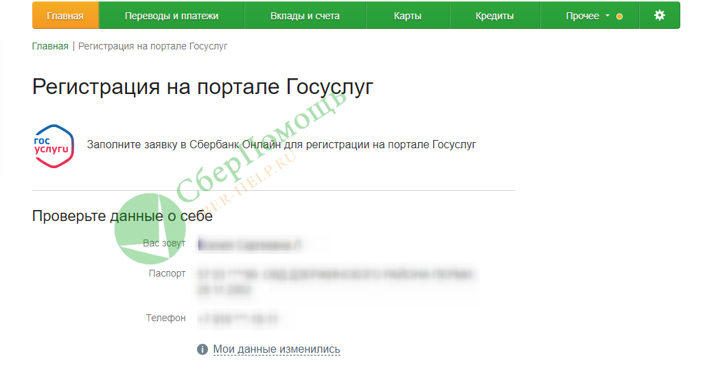Как подтвердить учетную запись на портале «Госуслуги» через Сбербанк онлайн