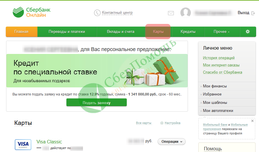 Как взять кредит онлайн на карту Сбербанка