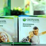 Потребительский кредит Сбербанка: условия и процедура выдачи