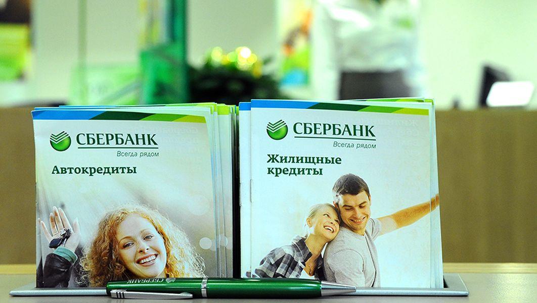 Как сегодня можно быстро взять потребительский кредит в Сбербанке