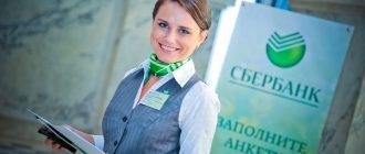 Обучение и работа консультантом в Сбербанке