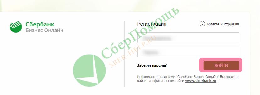 Интернет-клиент Сбербанк бизнес Онлайн 9443