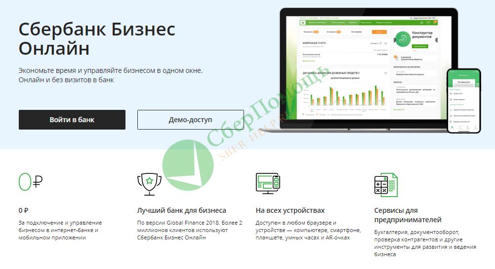 «Сбербанк Бизнес Онлайн» малому бизнесу: описание, подключение, возможности