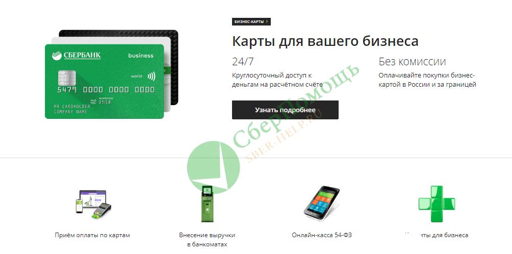 Услуги Сбербанка для корпоративных клиентов