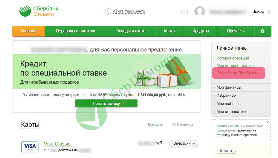 «Спасибо» от Сбербанка: программа, как зарегистрироваться и получать выгоды