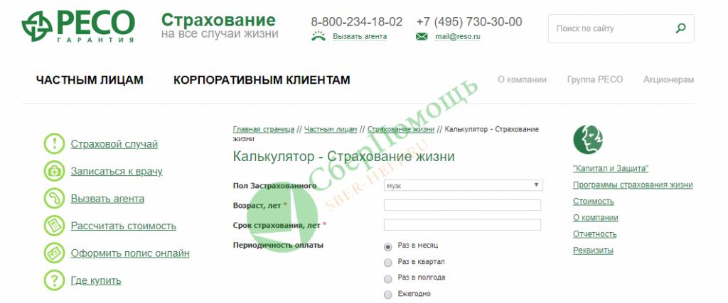 Как застраховать жизнь для ипотеки онлайн в Сбербанке